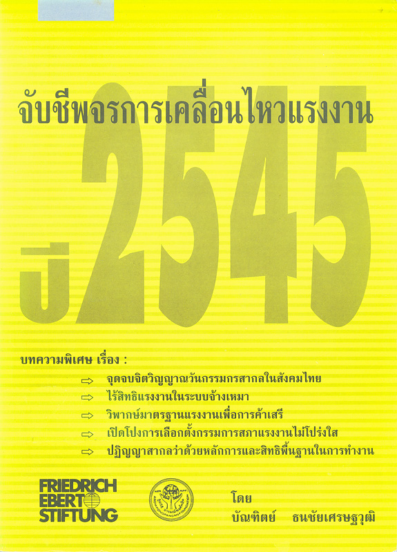 จับชีพจรการเคลื่อนไหวแรงงาน ปี 2545 /บัณฑิตย์ ธนชัยเศรษฐวุฒิ||จับชีพจรการเคลื่อนไหวแรงงาน