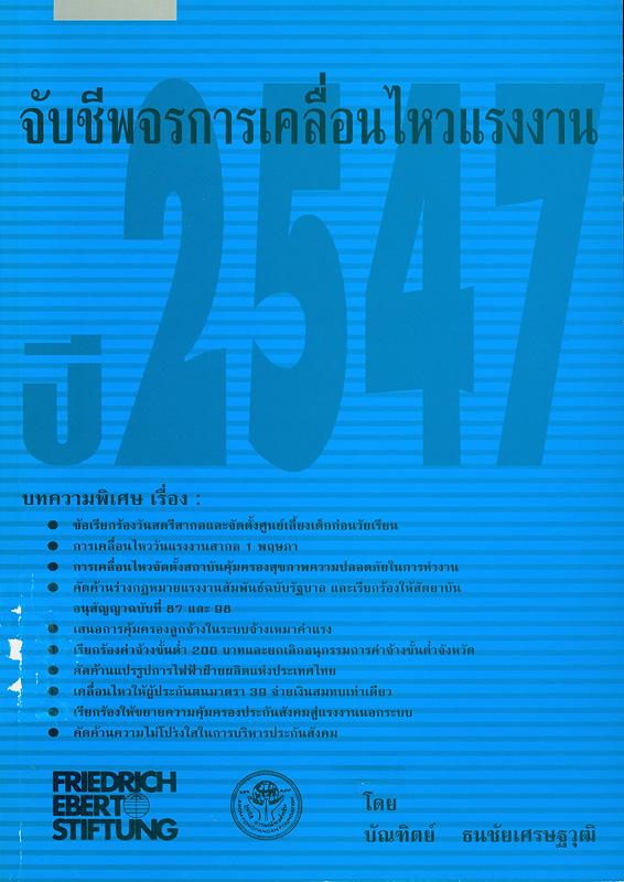 จับชีพจรการเคลื่อนไหวแรงงาน ปี 2547 /บัณฑิตย์ ธนชัยเศรษฐวุฒิ||จับชีพจรการเคลื่อนไหวแรงงาน