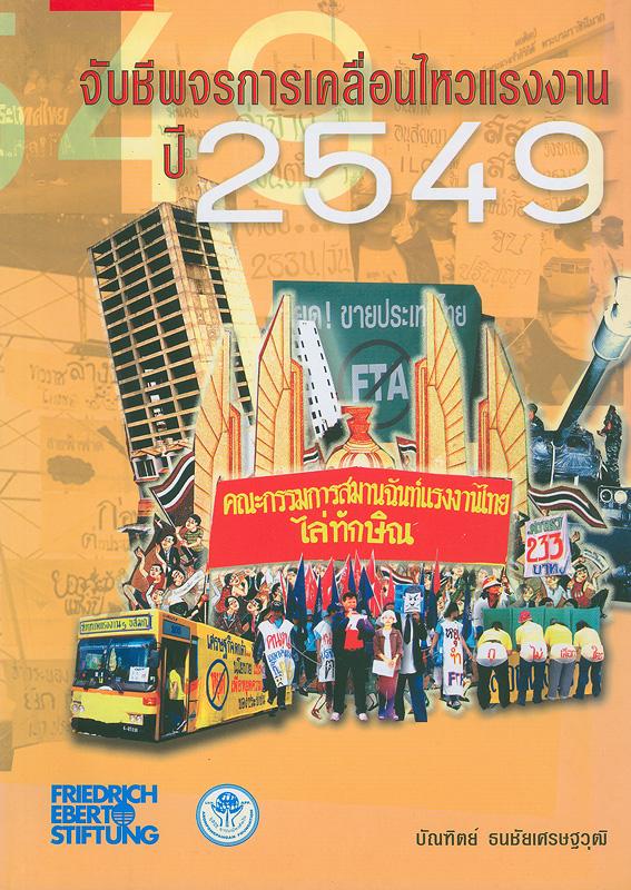 จับชีพจรการเคลื่อนไหวแรงงาน ปี 2549 /บัณฑิตย์ ธนชัยเศรษฐวุฒิ||จับชีพจรการเคลื่อนไหวแรงงาน
