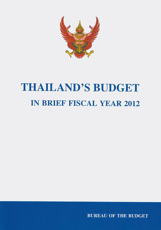 Thailand's budget in brief fiscal year 2012 /Bureau of The Budget||Budget in brief fiscal year  Bureau of The Budget