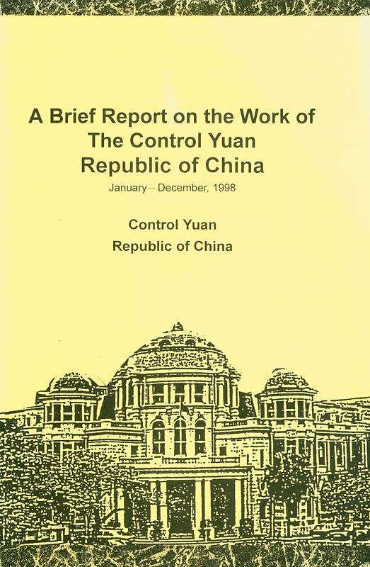 Brief report on the work of the Control Yuan Republic of China January - December, 1998 /Control Yuan, Republic of China  Brief report on the work of the Control Yuan Control Yuan report