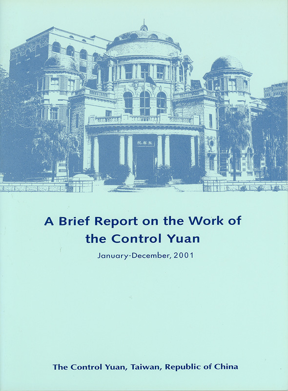 Brief report on the work of the Control Yuan January - December, 2001 /Control Yuan, Taiwan, Republic of China||Brief report on the work of the Control Yuan|Control Yuan report