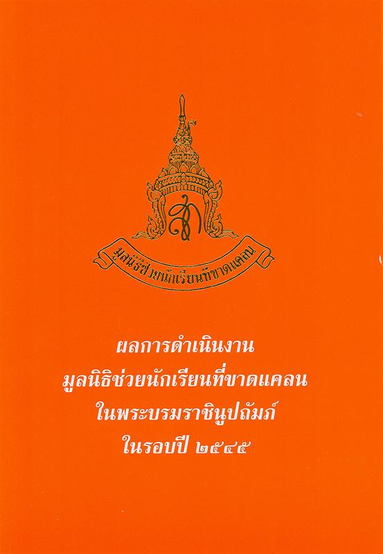 ผลการดำเนินงานมูลนิธิช่วยนักเรียนที่ขาดแคลน ในพระบรมราชินูปถัมภ์ ในรอบปี 2545 /มูลนิธิช่วยนักเรียนที่ขาดแคลน ในพระบรมราชินูปถัมภ์