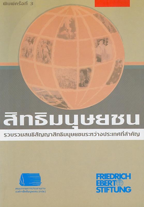 สิทธิมนุษยชน :รวบรวมสนธิสัญญาสิทธิมนุษยชนระหว่างประเทศที่สำคัญ/บรรณาธิการ, ศราวุฒิ ประทุมราช