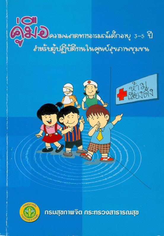 คู่มือความฉลาดทางอารมณ์ เด็กอายุ 3-5 ปี สำหรับผู้ปฏิบัติงานในศูนย์สุขภาพชุมชน /สำนักพัฒนาสุขภาพจิต กรมสุขภาพจิต กระทรวงสาธารณสุข