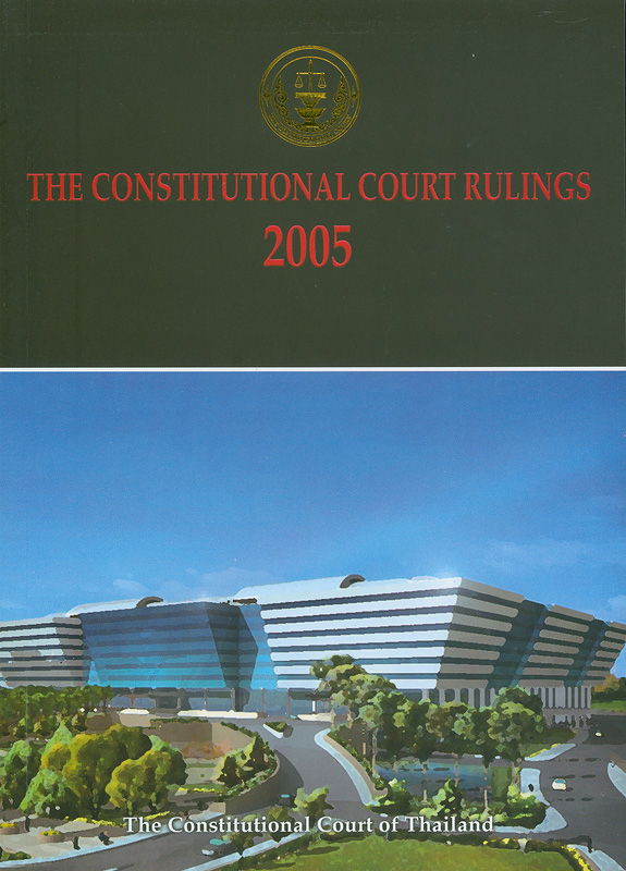 Constitutional Court Rulings 2005 The Constitutional Court of Thailand /Office of the Constitutional Court||Constitutional Court Rulings The Constitutional Court of Thailand|คำวินิจฉัยศาลรัฐธรรมนูญ พ.ศ. 2548