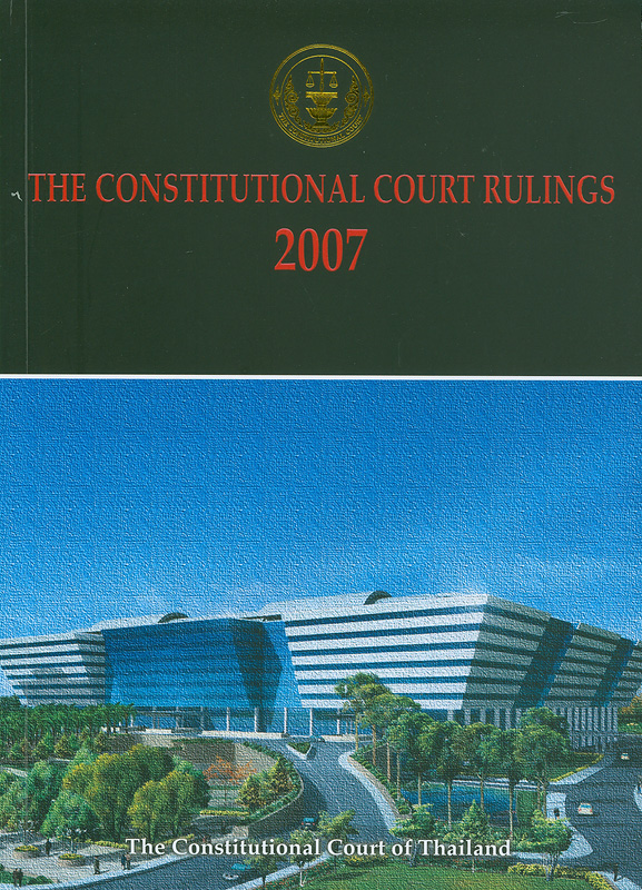 Constitutional Court Rulings 2007 The Constitutional Court of Thailand /Office of the Constitutional Court||Constitutional Court Rulings The Constitutional Court of Thailand|คำวินิจฉัยศาลรัฐธรรมนูญ พ.ศ. 2550