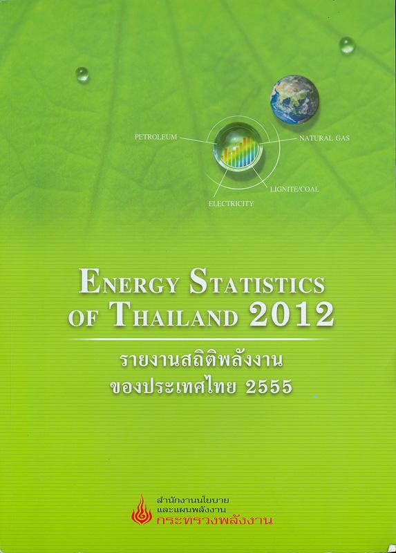 รายงานสถิติพลังงานของประเทศไทย 2555 สำนักงานนโยบายและแผนพลังงาน /สำนักงานนโยบายและแผนพลังงาน กระทรวงพลังงาน||Energy statistics of Thailand 2012|รายงานสถิติพลังงานของประเทศไทย สำนักงานนโยบายและแผนพลังงาน