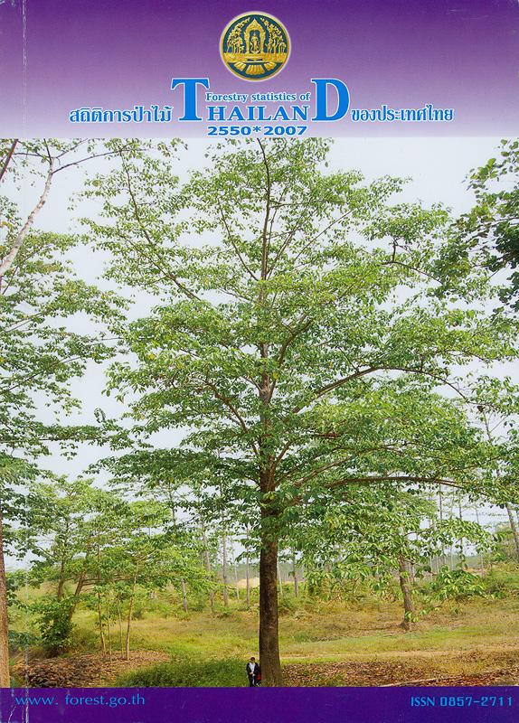 สถิติการป่าไม้ของประเทศไทย ปี 2550 /สำนักงานเลขานุการ กรมป่าไม้||Forestry Statistics of Thailand 2007|สถิติการป่าไม้ของประเทศไทย กรมป่าไม้