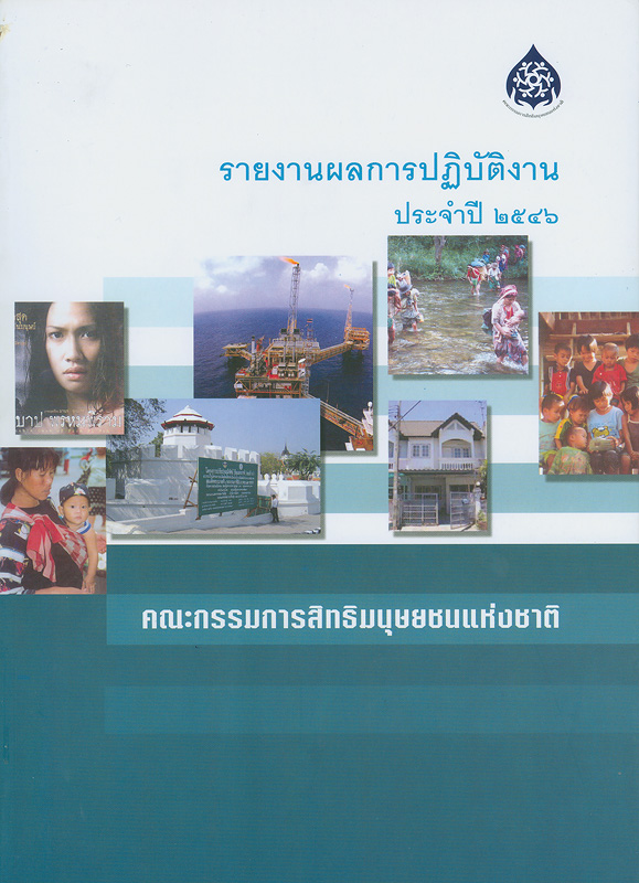 รายงานผลการปฏิบัติงานประจำปี 2546 คณะกรรมการสิทธิมนุษยชนแห่งชาติ /สำนักงานคณะกรรมการสิทธิมนุษยชนแห่งชาติ||รายงานผลการปฏิบัติงานประจำปี คณะกรรมการสิทธิมนุษยชนแห่งชาติ