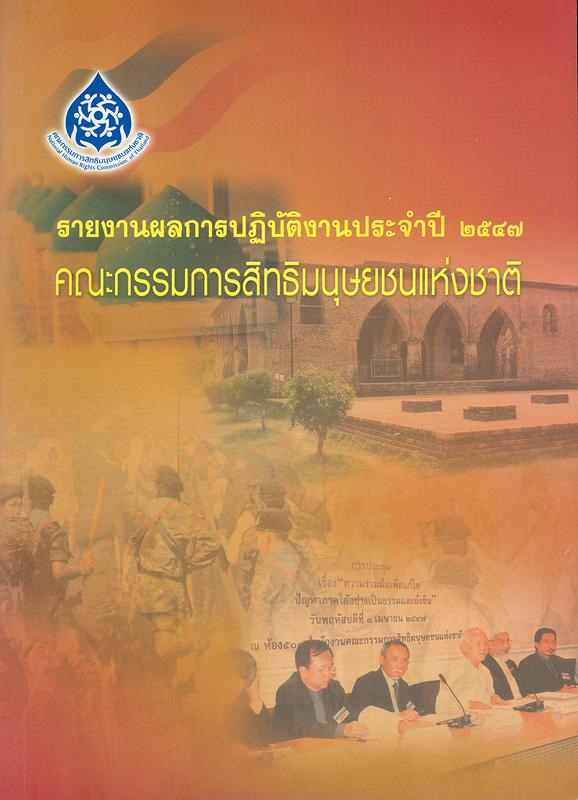 รายงานผลการปฏิบัติงานประจำปี 2547 คณะกรรมการสิทธิมนุษยชนแห่งชาติ /สำนักงานคณะกรรมการสิทธิมนุษยชนแห่งชาติ||รายงานผลการปฏิบัติงานประจำปี คณะกรรมการสิทธิมนุษยชนแห่งชาติ