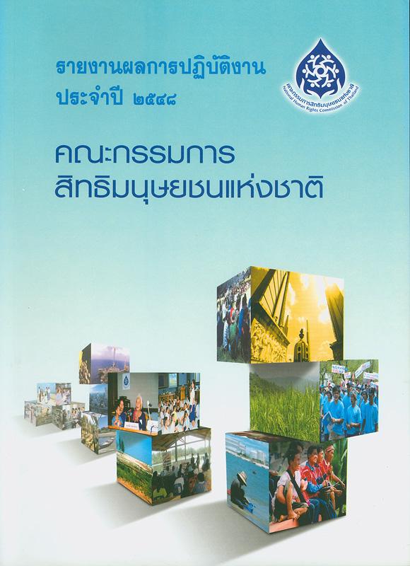 รายงานผลการปฏิบัติงานประจำปี 2548 คณะกรรมการสิทธิมนุษยชนแห่งชาติ /สำนักงานคณะกรรมการสิทธิมนุษยชนแห่งชาติ||รายงานผลการปฏิบัติงานประจำปี คณะกรรมการสิทธิมนุษยชนแห่งชาติ
