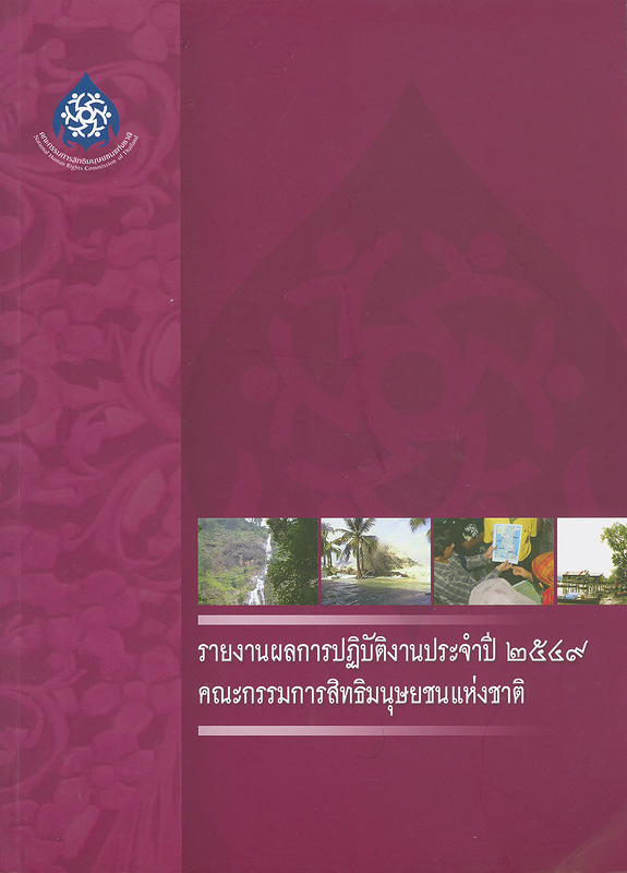รายงานผลการปฏิบัติงานประจำปี 2549 คณะกรรมการสิทธิมนุษยชนแห่งชาติ /สำนักงานคณะกรรมการสิทธิมนุษยชนแห่งชาติ||รายงานผลการปฏิบัติงานประจำปี คณะกรรมการสิทธิมนุษยชนแห่งชาติ