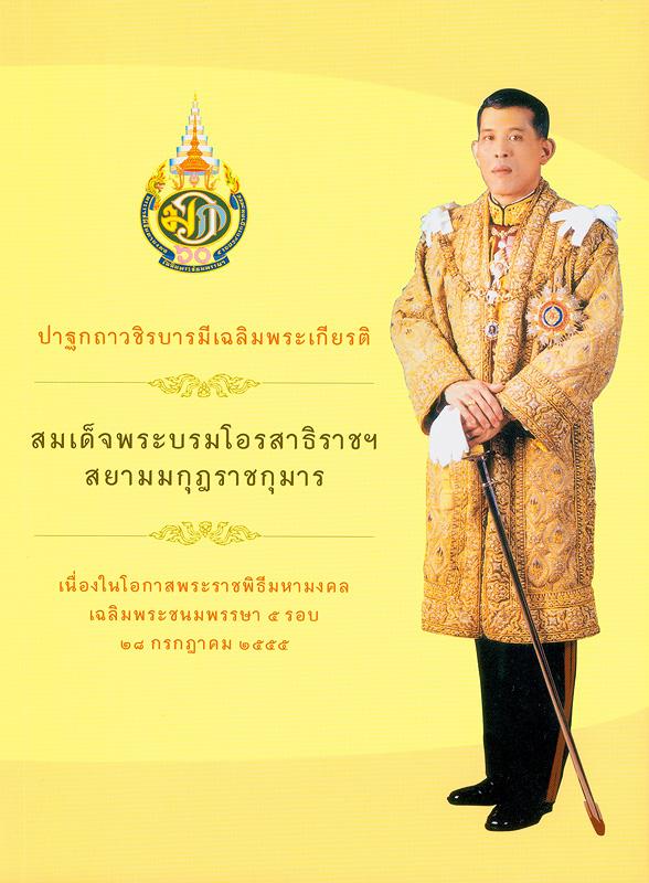 ปาฐกถาวชิรบารมีเฉลิมพระเกียรติสมเด็จพระบรมโอรสาธิราชฯ สยามมกุฎราชกุมาร เนื่องในโอกาสพระราชพิธีมหามงคลเฉลิมพระชนมพรรษา 5 รอบ 28 กรกฎาคม 2555 /สถาบันพระปกเกล้า