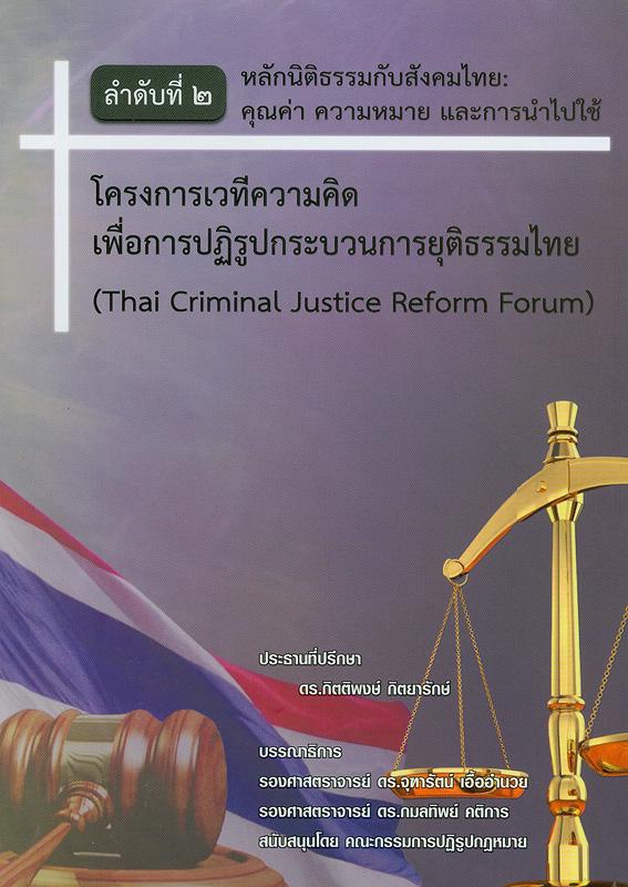 หลักนิติธรรมกับสังคมไทย :คุณค่า ความหมาย และการนำไปใช้ /บรรณาธิการ, จุฑารัตน์ เอื้ออำนวย และกมลทิพย์ คติการ ; คณะกรรมการปฏิรูปกฎหมาย||Thai criminal justice reform forum|โครงการเวทีความคิดเพื่อการปฏิรูปกระบวนการยุติธรรมไทย||โครงการเวทีความคิดเพื่อการปฏิรูปกระบวนการยุติธรรมไทย ;ลำดับที่ 2