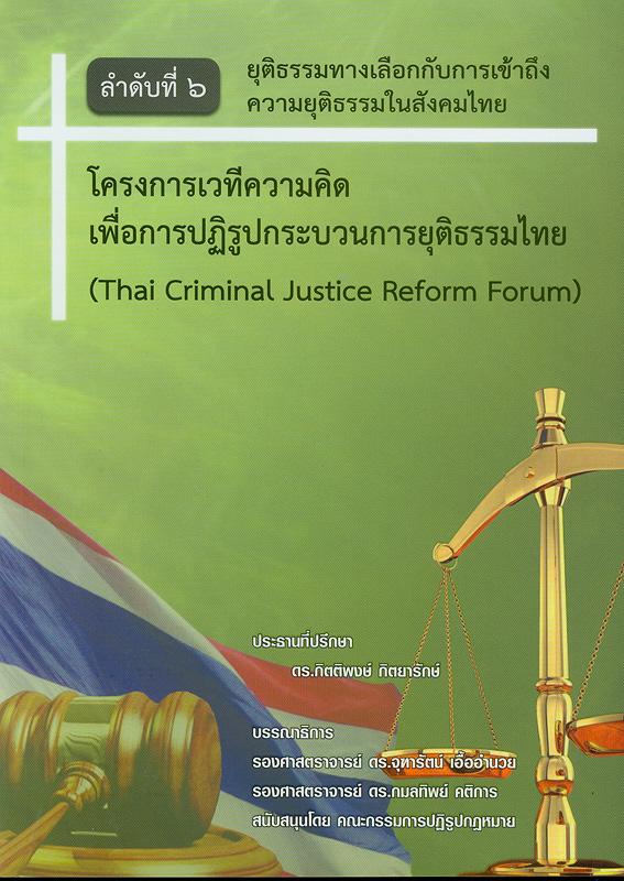 ยุติธรรมทางเลือกกับการเข้าถึงความยุติธรรมในสังคมไทย /บรรณาธิการ, จุฑารัตน์ เอื้ออำนวย และกมลทิพย์ คติการ ; คณะกรรมการปฏิรูปกฎหมาย||Thai criminal justice reform forum|โครงการเวทีความคิดเพื่อการปฏิรูปกระบวนการยุติธรรมไทย||โครงการเวทีความคิดเพื่อการปฏิรูปกระบวนการยุติธรรมไทย ;ลำดับที่ 6