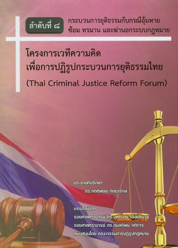 กระบวนการยุติธรรมกับกรณีอุ้มหาย ซ้อม ทรมาน และฆ่านอกระบบกฎหมาย /บรรณาธิการ, จุฑารัตน์ เอื้ออำนวย และกมลทิพย์ คติการ ; คณะกรรมการปฏิรูปกฎหมาย||Thai criminal justice reform forum|โครงการเวทีความคิดเพื่อการปฏิรูปกระบวนการยุติธรรมไทย||โครงการเวทีความคิดเพื่อการปฏิรูปกระบวนการยุติธรรมไทย ;ลำดับที่ 8