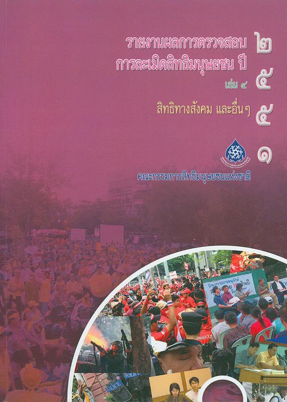 รายงานผลการตรวจสอบการละเมิดสิทธิมนุษยชน ปี 2551. เล่ม 4 :สิทธิทางสังคม และอื่น ๆ /คณะกรรมการสิทธิมนุษยชนแห่งชาติ ; บรรณาธิการ, สุนี ไชยรส และ เกศริน เตียวสกุล||สิทธิทางสังคม และอื่น ๆ|รายงานผลการตรวจสอบการละเมิดสิทธิมนุษยชน