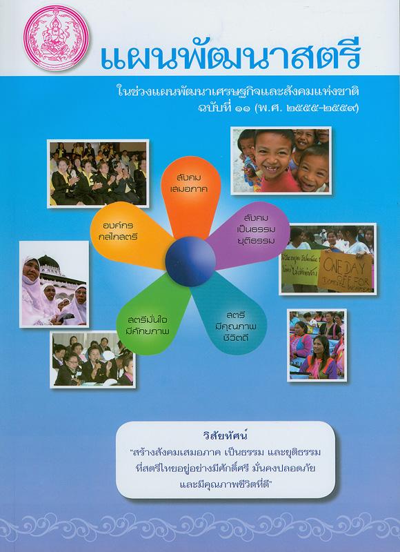 แผนพัฒนาสตรีในช่วงแผนพัฒนาเศรษฐกิจและสังคมแห่งชาติ ฉบับที่ 11 (พ.ศ. 2555-2559) /สำนักงานกิจการสตรีและสถาบันครอบครัว กระทรวงการพัฒนาสังคมและความมั่นคงของมนุษย์