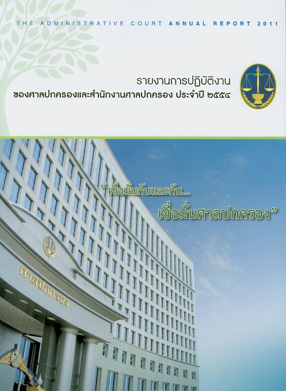 รายงานการปฏิบัติงานของศาลปกครองและสำนักงานศาลปกครอง ประจำปี 2554 /สำนักงานศาลปกครอง||การปฏิบัติงานของศาลปกครองและสำนักงานศาลปกครอง|Annual report 2011The Administrative Court