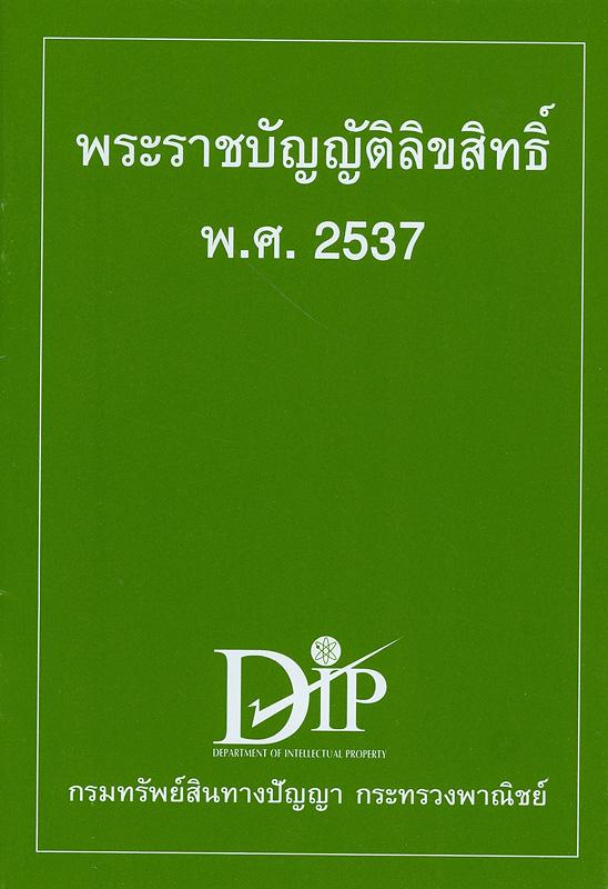 พระราชบัญญัติลิขสิทธิ์ พ.ศ. 2537 /กรมทรัพย์สินทางปัญญา กระทรวงพาณิชย์