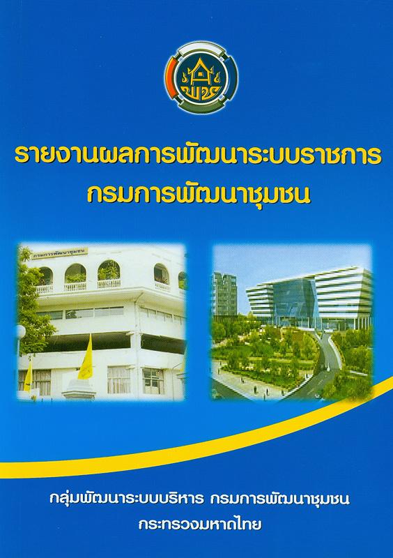 รายงานผลการพัฒนาระบบราชการ กรมการพัฒนาชุมชน /กลุ่มพัฒนาระบบบริหาร กรมการพัฒนาชุมชน กระทรวงมหาดไทย