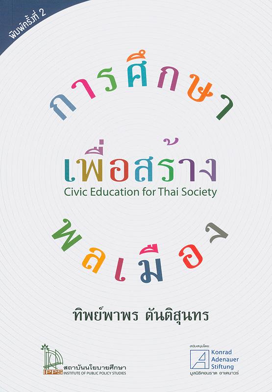 การศึกษาเพื่อสร้างพลเมือง /ทิพย์พาพร ตันติสุนทร  Civic education for Thai society