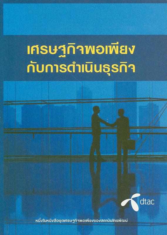 เศรษฐกิจพอเพียงกับการดำเนินธุรกิจ /สถาบันไทยพัฒน์||เศรษฐกิจพอเพียงของสถาบันไทยพัฒน์