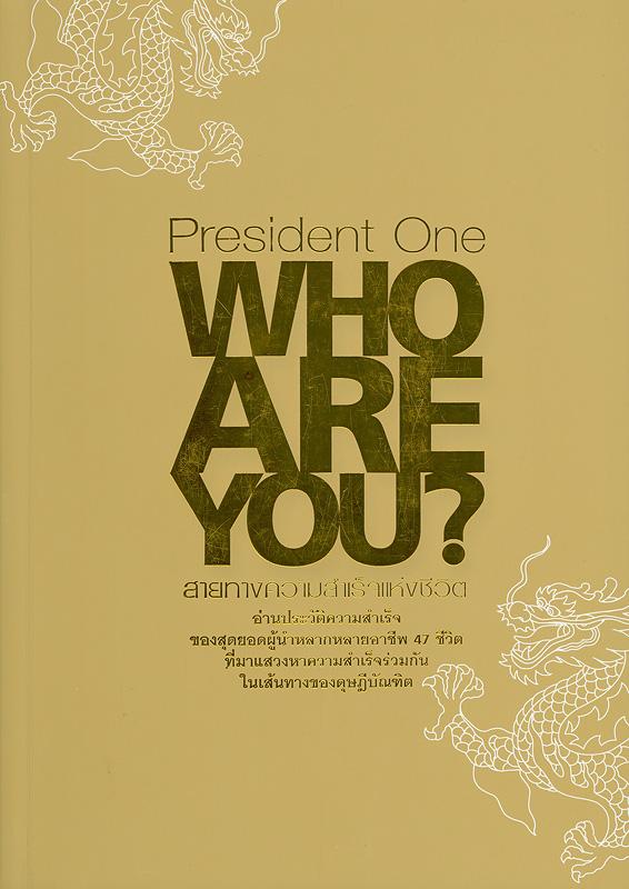President one who are you? :สายทางความสำเร็จแห่งชีวิต /บรรณาธิการ สาคร มงคล