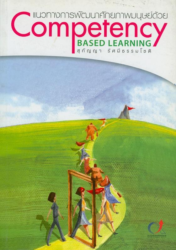 แนวทางการพัฒนาศักยภาพมนุษย์ด้วย Competency based learning /สุกัญญา รัศมีธรรมโชติ||Competency based learning