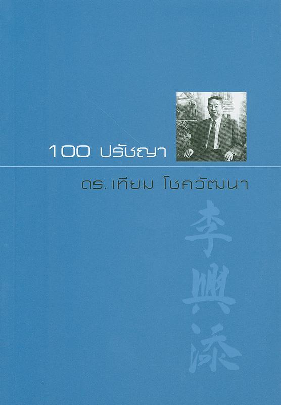 100 ปรัชญา ดร.เทียม โชควัฒนา /เทียม โชควัฒนา||รำลึกคุณ--ดร. เทียม โชควัฒนา ;10