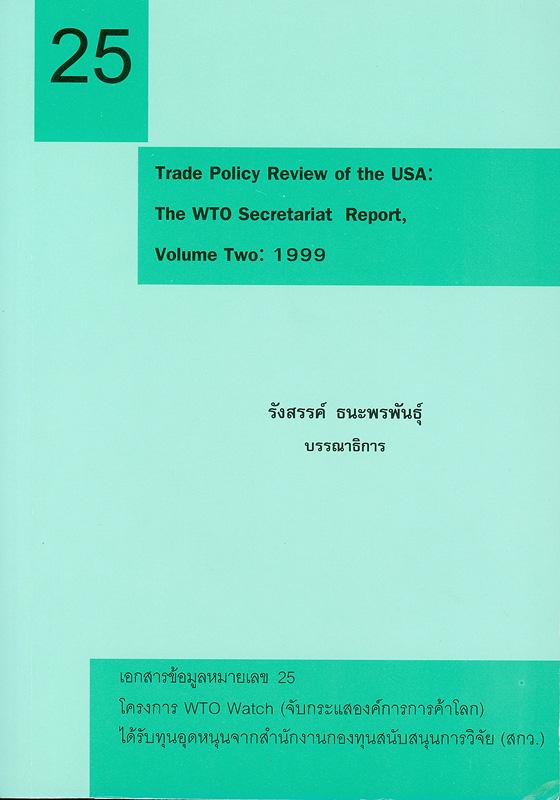 Trade policy review of the USA :the WTO secretariat report. volume two : 1999 /รังสรรค์ ธนะพรพันธุ์, บรรณาธิการ||Trade policy review of the USA : the WTO secretariat report||เอกสารข้อมูล โครงการ WTO Watch(จับกระแสองค์การการค้าโลก) ;หมายเลข 25