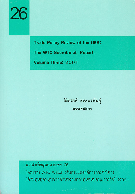 Trade policy review of the USA :the WTO secretariat report. volume three : 2001 /รังสรรค์ ธนะพรพันธุ์, บรรณาธิการ||Trade policy review of the USA : the WTO secretariat report||เอกสารข้อมูล โครงการ WTO Watch(จับกระแสองค์การการค้าโลก) ;หมายเลข 26
