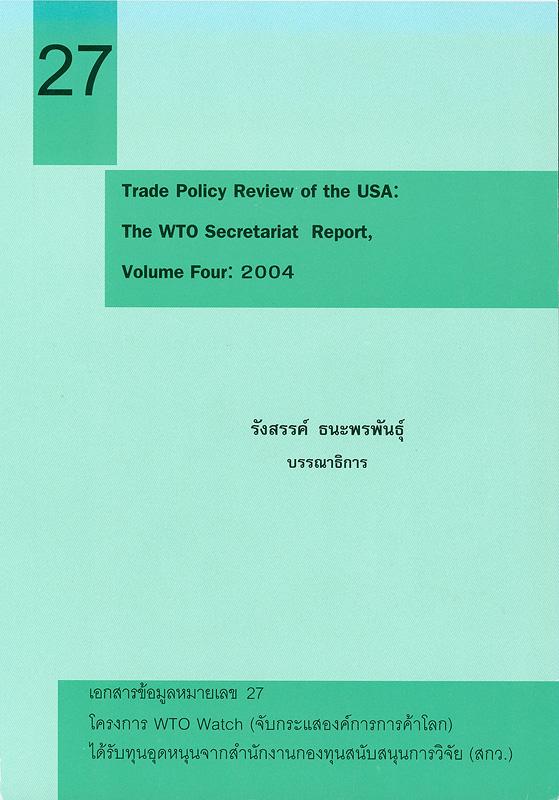 Trade policy review of the USA :the WTO secretariat report. volume four : 2004 /รังสรรค์ ธนะพรพันธุ์, บรรณาธิการ||Trade policy review of the USA : the WTO secretariat report||เอกสารข้อมูล โครงการ WTO Watch(จับกระแสองค์การการค้าโลก) ;หมายเลข 27