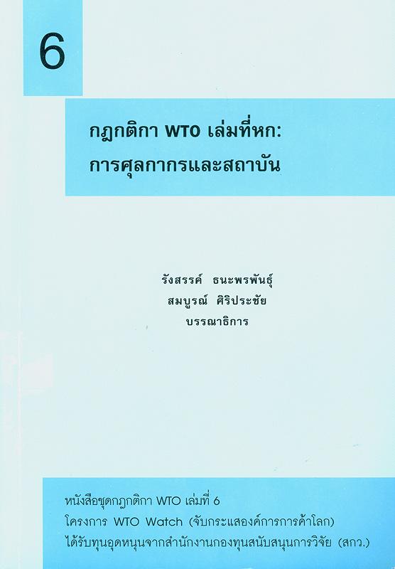 กฎกติกา WTO. เล่มที่หก, การศุลกากรและสถาบัน /รังสรรค์ ธนะพรพันธุ์ และ สมบูรณ์ ศิริประชัย, บรรณาธิการ||กฎกติกา WTO|การศุลกากรและสถาบัน||หนังสือชุดกฎกติกา WTO ;เล่มที่ 6