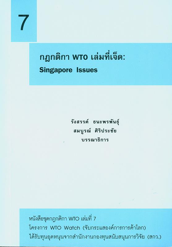 กฎกติกา WTO. เล่มที่เจ็ด, Singapore issues /รังสรรค์ ธนะพรพันธุ์ และ สมบูรณ์ ศิริประชัย, บรรณาธิการ||กฎกติกา WTO|Singapore issues||หนังสือชุดกฎกติกา WTO ;เล่มที่ 7