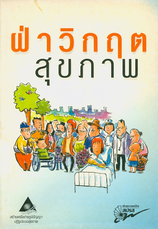 ฝ่าวิกฤตสุขภาพ /อำพล จินดาวัฒนะ, บรรณาธิการ||ชุดสุขภาพคนไทยปี พ.ศ. 2543||การประชุมวิชาการสถาบันวิจัยระบบสาธารณสุขเรื่องภูมิปัญญาประชาคมสู่สุขภาพประชาชาติไทย(ครั้งที่ 3 :2543:กรุงเทพมหานคร)
