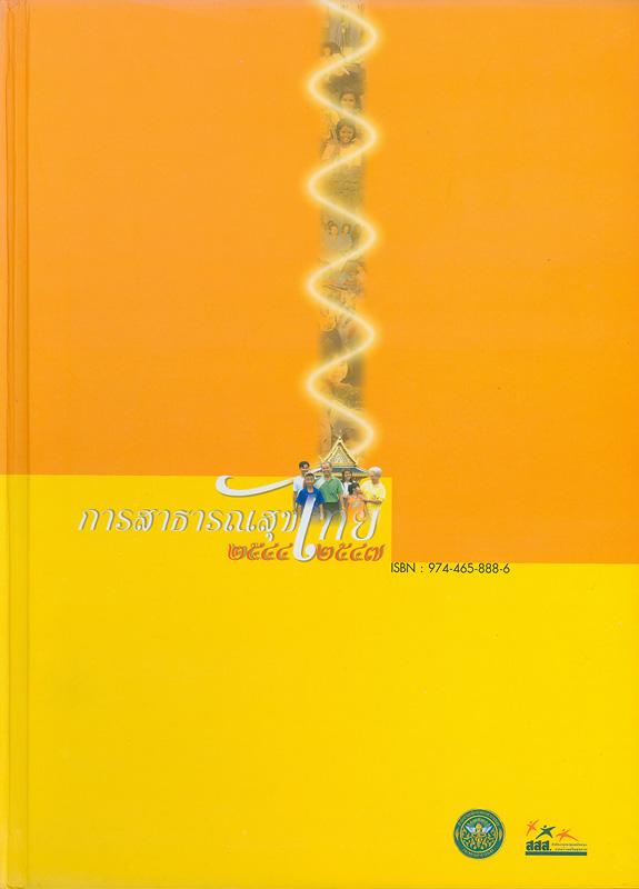 การสาธารณสุขไทย พ.ศ. 2544-2547 /กระทรวงสาธารณสุข ; บรรณาธิการ, สุวิทย์ วิบุลผลประเสริฐ