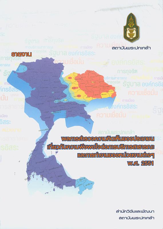 รายงานผลการสำรวจความคิดเห็นของประชาชนเกี่ยวกับความพึงพอใจต่อการบริการสาธารณะ และการทำงานของหน่วยงานต่าง ๆ พ.ศ. 2551 /สำนักวิจัยและพัฒนา สถาบันพระปกเกล้า ; คณะผู้จัดทำ ถวิลวดี  บุรีกุล และวิศิษฎ ชัชวาลทิพากร||ความคิดเห็นของประชาชนเกี่ยวกับความพึงพอใจต่อการบริการสาธารณะ และการทำงานของหน่วยงานต่าง ๆ