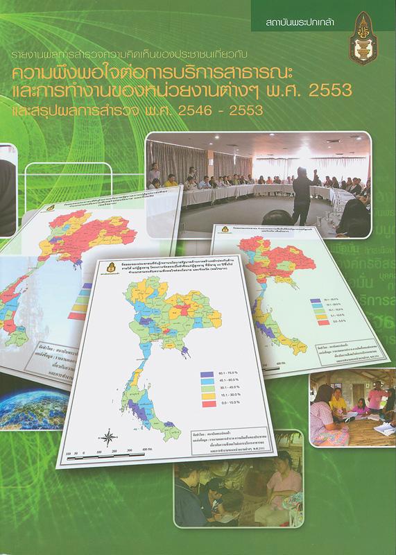รายงานผลการสำรวจความคิดเห็นของประชาชนเกี่ยวกับความพึงพอใจต่อการบริการสาธารณะ และการทำงานของหน่วยงานต่าง ๆ พ.ศ. 2553 และสรุปผลการสำรวจ พ.ศ. 2546 - 2553 /สำนักวิจัยและพัฒนา สถาบันพระปกเกล้า ; คณะผู้จัดทำ ถวิลวดี  บุรีกุล และวิศิษฎ ชัชวาลทิพากร||ความคิดเห็นของประชาชนเกี่ยวกับความพึงพอใจต่อการบริการสาธารณะ และการทำงานของหน่วยงานต่าง ๆ