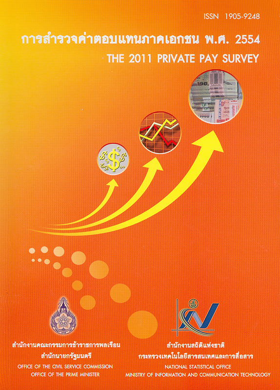 การสำรวจค่าตอบแทนภาคเอกชน พ.ศ. 2554 /สำนักงานคณะกรรมการข้าราชการพลเรือน, สำนักงานสถิติแห่งชาติ||The 2011 private pay survey|การสำรวจค่าตอบแทนภาคเอกชน