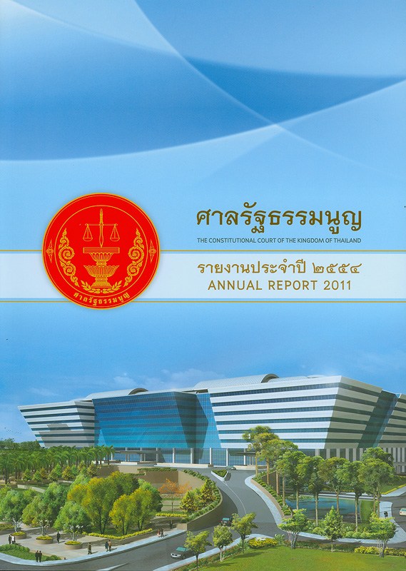 รายงานประจำปี 2554 ศาลรัฐธรรมนูญ /สำนักงานศาลรัฐธรรมนูญ||รายงานประจำปี ศาลรัฐธรรมนูญ|Annual report 2011 The Constitutional court of the kingdom of Thailand