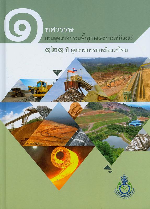 1 ทศวรรษ กรมอุตสาหกรรมพื้นฐานและการเหมืองแร่ :121 ปี อุตสาหกรรมเหมืองแร่ไทย /กรมอุตสาหกรรมพื้นฐานและการเหมืองแร่ (กพร.)||121 ปี อุตสาหกรรมเหมืองแร่ไทย