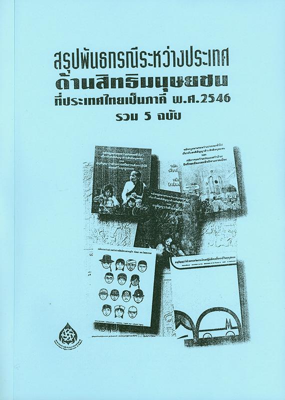 สรุปพันธกรณีระหว่างประเทศด้านสิทธิมนุษยชนที่ประเทศไทยเป็นภาคี พ.ศ. 2546 /สำนักงานคณะกรรมการสิทธิมนุษยชนแห่งชาติ