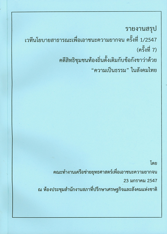 รายงานสรุปเวทีนโยบายสาธารณะเพื่อเอาชนะความยากจน ครั้งที่ 1/2547 (ครั้งที่ 7) คดีสิทธิชุมชนท้องถิ่นดั้งเดิมกับข้อกังขาว่าด้วย