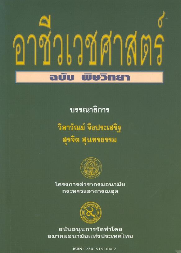 อาชีวเวชศาสตร์ ฉบับพิษวิทยา /บรรณาธิการ, วิลาวัณย์ จึงประเสริฐ และ สุรจิต สุนทรธรรม
