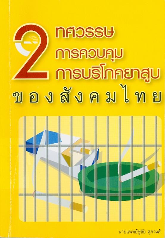 2 ทศวรรษ การควบคุม การบริโภคยาสูบของสังคมไทย /ชูชัย ศุภวงศ์  สองทศวรรษ การควบคุม การบริโภคยาสูบของสังคมไทย โครงการศึกษาเรื่อง สองทศวรรษการควบคุมการบริโภคยาสูบของสังคมไทย