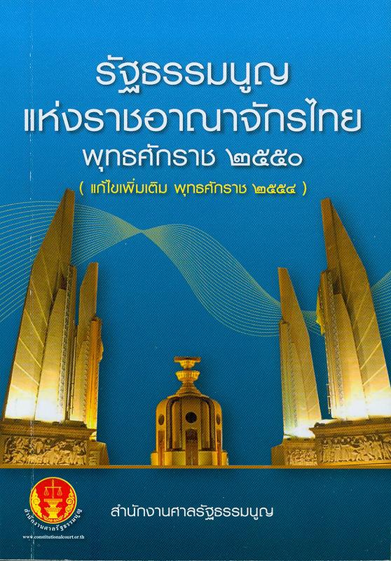 รัฐธรรมนูญแห่งราชอาณาจักรไทย พุทธศักราช 2550 (แก้ไขเพิ่มเติม พุทธศักราช 2554) /สำนักงานศาลรัฐธรรมนูญ