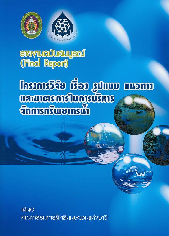 รายงานฉบับสมบูรณ์ โครงการวิจัยเรื่อง รูปแบบ แนวทาง และมาตรการในการบริหารจัดการทรัพยากรน้ำ /ศูนย์วิจัยเครือข่ายทางธุรกิจและชุมชนเข้มแข็ง, คณะวิทยาการจัดการ มหาวิทยาลัยราชภัฏพระนคร||รูปแบบ แนวทาง และมาตรการในการบริหารจัดการทรัพยากรน้ำ