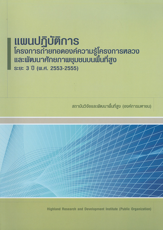 แผนปฏิบัติการโครงการถ่ายทอดองค์ความรู้โครงการหลวงและพัฒนาศักยภาพชุมชนบนพื้นที่สูง ระยะ 3 ปี (พ.ศ.2553-2555) /สถาบันวิจัยและพัฒนาพื้นที่สูง (องค์กรมหาชน)||โครงการถ่ายทอดองค์ความรู้โครงการหลวงและพัฒนาศักยภาพชุมชนบนพื้นที่สูง ระยะ 3 ปี (พ.ศ.2553-2555)